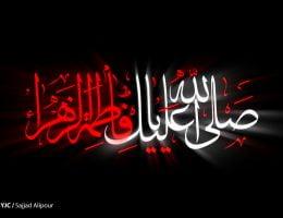 7493917 421 260x200 - شهادت حضرت فاطمه زهرا (س)