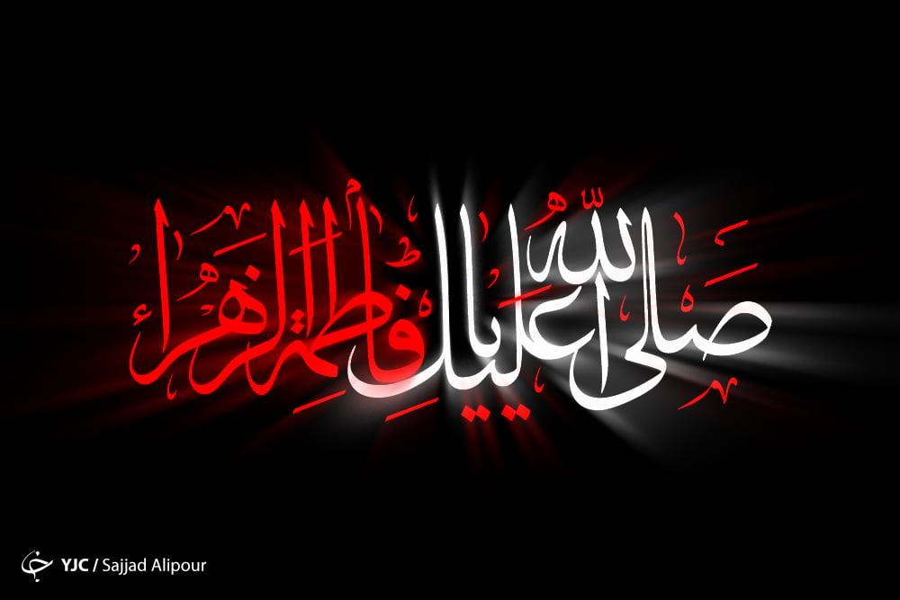 7493917 421 - شهادت حضرت فاطمه زهرا (س)