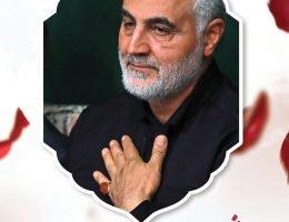 Haj.Ghassem.Soleimani 260x200 - شهادت سردار حاج قاسم سلیمانی