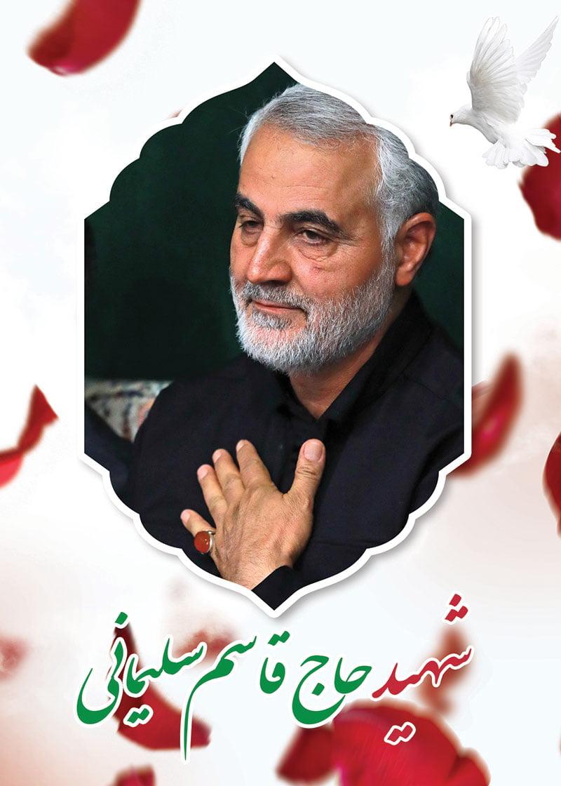 Haj.Ghassem.Soleimani - شهادت سردار حاج قاسم سلیمانی