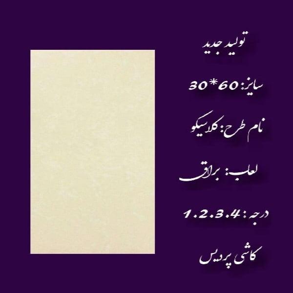 فروش ویژه کاشی پردیس یزد