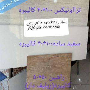 53b697625e36683ea97ec1ddaa3be18a zzz 1 300x300 - فروش کاشی و سرامیک برند شاپور