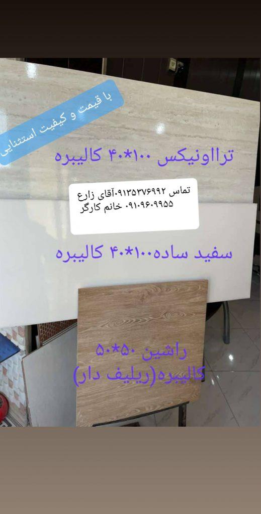 فروش کاشی و سرامیک برند شاپور
